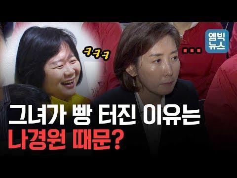 반격의 정석! 자유한국당 구호를 되받아치는 정의당