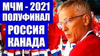 МЧМ 2021 по хоккею Молодежный чемпионат мира Сборная России сыграет в полуфинале со сборной Канады