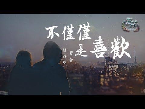 孫語賽、蕭全 - 不僅僅是喜歡『你眼中卻沒有我想要的答案。』【動態歌詞Lyrics】