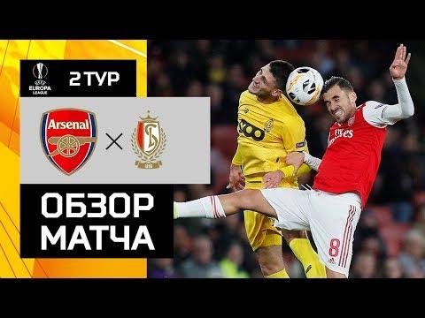 03.10.2019 Арсенал - Стандард - 4:0. Обзор матча