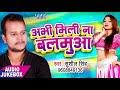 सुपरहिट भोजपुरी गाना - Abhi Mili Na Balamua - AUDIO JUKEBOX - Sushil Singh - Bhojpuri Hit Songs 2017