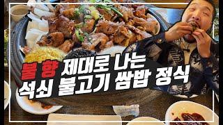 서울 근교 맛집 유기농…