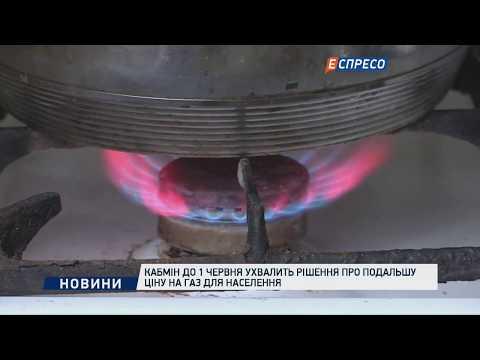 Кабмін до 1 червня ухвалить рішення про подальшу ціну на газ для населення