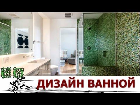Современные идеи дизайна ванной комнаты в 2017−2018 гг.: фото, советы
