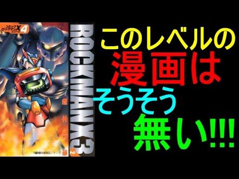ロックマン x 漫画