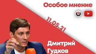 Особое мнение / Дмитрий Гудков // 11.05.21