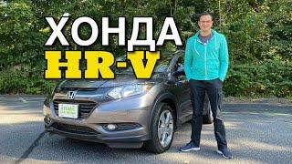 Honda HRV - первый семейный автомобиль?  Компактный кроссовер от марки Хонда.