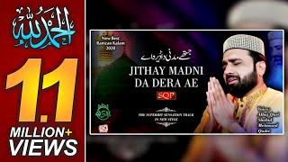 New Ramzan Special Kalaam 2020   Jithy Madni Da Dera Ay   Qari Shahid Mehmood Qadri   SQP