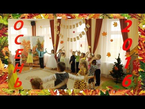 Праздник осени в детском саду/старшая группа/ детский сад № 100 Каменная горка/ Минск
