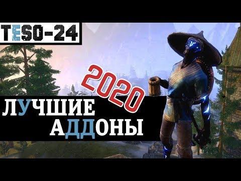 МОДЫ для Elder Scrolls Online 2020. Подробный разбор и универсальная сборка. TESO(2020)