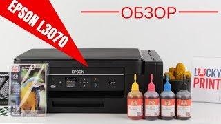 Фабрика печати Epson L3070. Подробный обзор