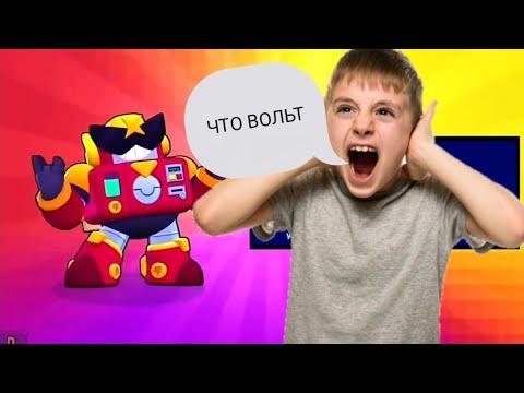 Топ 5 УГАРНЫХ РЕАКЦИЙ НА ВЫПАДЕНИЕ ВОЛЬТА! // БРАВЛ СТАРС //