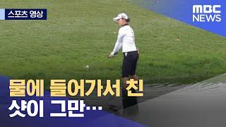 [스포츠 영상] 물에 들어가서 친 샷이 그만… (2021.05.28/뉴스데스크/MBC)