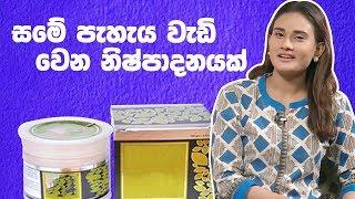සමේ පැහැය වැඩි වෙන නිෂ්පාදනයක් | Piyum Vila | 22-07-2019 | Siyatha TV Thumbnail