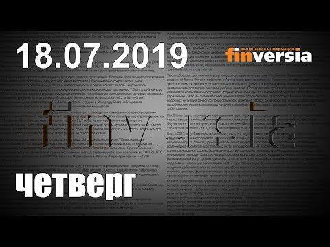 Новости экономики Финансовый прогноз (прогноз на сегодня) 18.07.2019