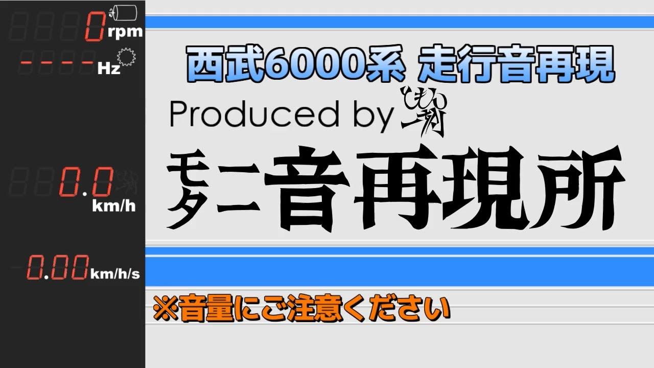 【走行音再現】西武6000系GTO