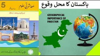 Gambar cover 5th class Social studies L 1, Pakistan Location, پاکستان کا محل وقوع