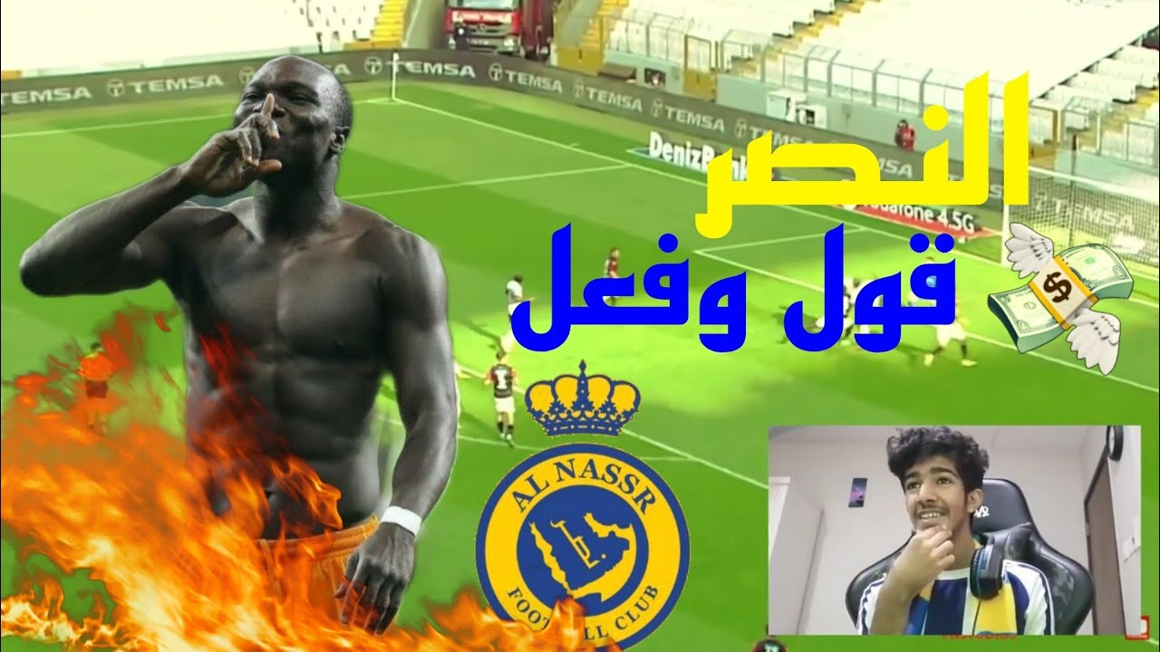 ردة فعلي على لاعب النصر الجديد ابوبكر   لاعب مجنون!🔞🔥