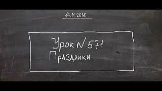 Урок №571