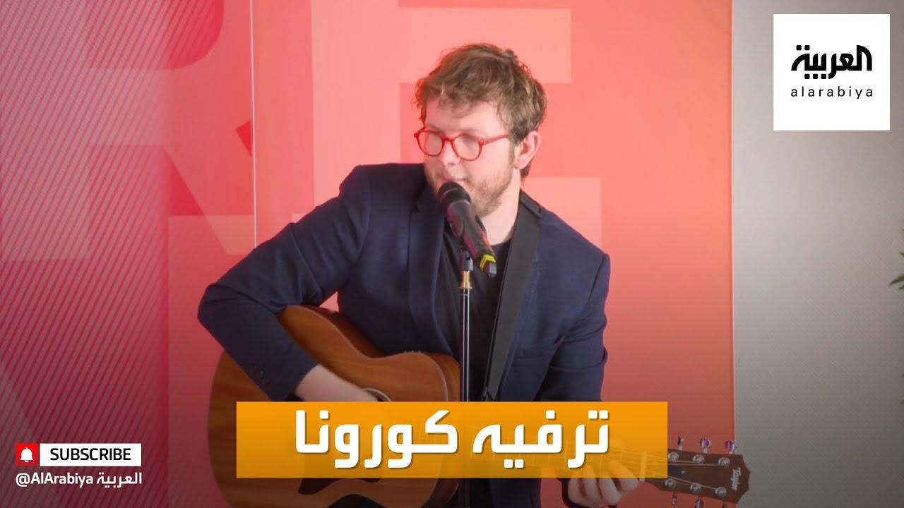 صباح العربية | فنانون ومسرحيون فرنسيون يقدمون أعمالهم لموظفي الشركات  - 08:58-2021 / 3 / 2