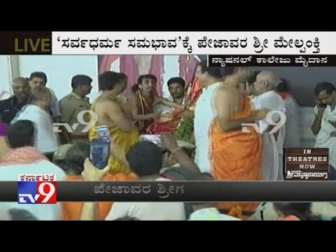 Devotees Pay Last Respect To Pejawar Seer At National College - Part 1