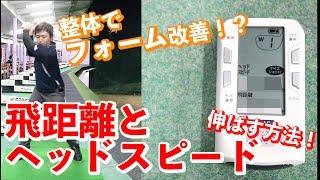 【ゴルフ】飛距離とヘッドスピード上げる方法