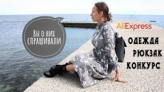 ПОКУПКИ С ALIEXPRESS // КОНКУPC
