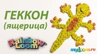 гЕККОН (ящерица) из резинок Rainbow Loom Bands. Урок 211  Gecko Rainbow Loom