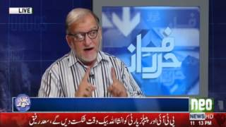 Lahore High Courts decision to hold 2018 CSS exams in Urdu! Listen Orya Maqbool Jan Comments - Part2