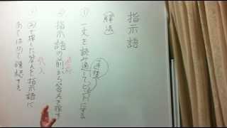 青葉塾 http://aobajuku.com 指示語の問題の解き方について説明していま...