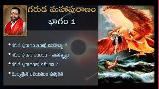 Garuda Puranam - Part 1