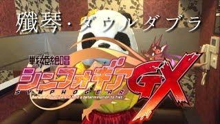 どうも、パンダ花子です。 アニソンを歌って暴れるだけのパンダです。 N...