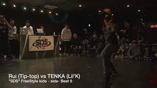 TENKA vs Rui 【FREE STYLE(kids) 1on1 battle】Top8/ #SDSosaka 2018-春の陣