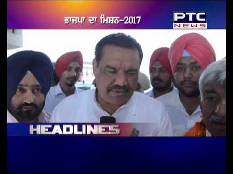 Headlines | PTC News | Aug 27, 2016