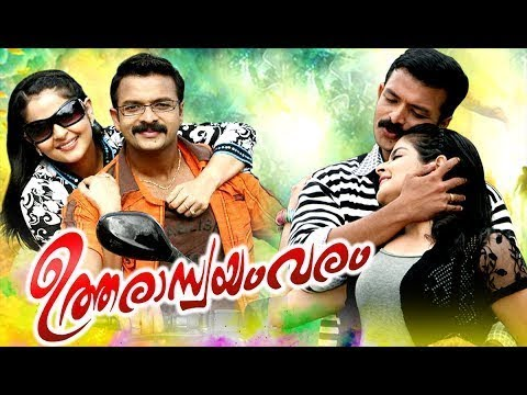 Malayalam Full Movie 2016 New Releases Jayasurya # Latest Movies # Malayalam Action Movies Full
