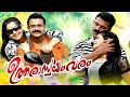 Malayalam Full Movie 2016 New Releases Jayasurya # Latest Movies # Malayalam Action Movies Full video