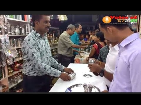Voice of Darbhanga: धनतेरस में व्यापारियों में अन्य वर्षो की अपेक्षा दिखा कम उत्साह।