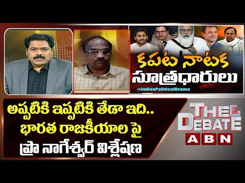 Prof Nageshwar Analysis Latest On Indian Politics   The Debate With Venkata Krishna   ABN Telugu teluguvoice