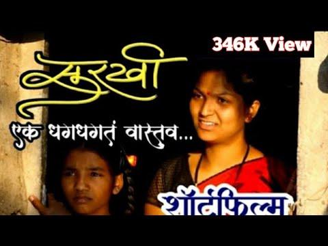 शॉर्ट फिल्म/सुरखी..एक धगधगतं वास्तव/Surakhi Short Film/Rahul Bankar/Vaibhav Ghadge/Shivaji Vispute