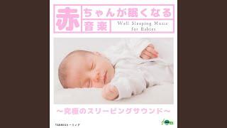 Provided to YouTube by TuneCore Japan 赤ちゃんが5分で寝付く睡眠音楽...