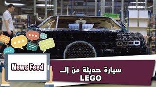 سيارة حديثة من الـ  Lego