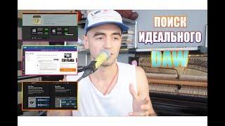 Pro Tools, Reaper, Logic Pro X - Как найти лучший софт (DAW) для написания музыки