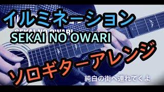 イルミネーション/SEKAI NO OWARI【無料TAB有り】ソロギター