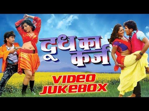 Doodh Ka Karz - Video JukeBOX - Dinesh Lal & Khesari Lal - Bhojpuri Hit Songs 2016 new