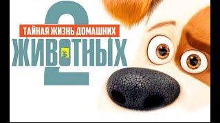 """Новинка !!!  """"Тайная жизнь домашних животных 2"""" мультфильм, комедия, дата выхода  30 мая 2019"""