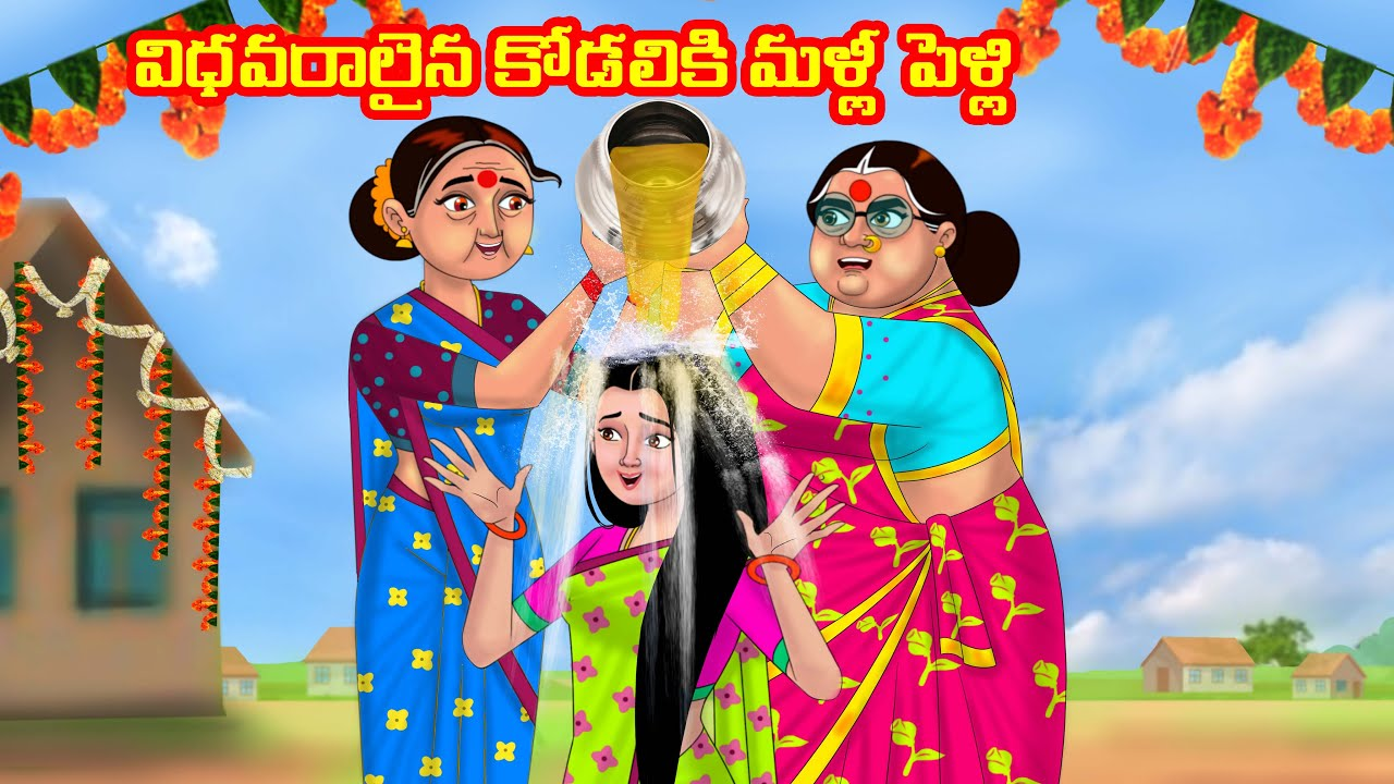 Download విధవరాలైన కోడలికి మళ్లీ పెళ్లి | Anamika TV Atha Kodalu S1: E92 |Telugu Kathalu |Telugu Comedy video