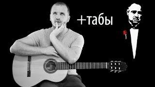 Крестный отец на гитаре. фингерстайл версия + табы