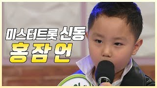 Download lagu [아침마당] 화제의 트로트 신동! 홍잠언의 보릿고개 feat.미스터트롯