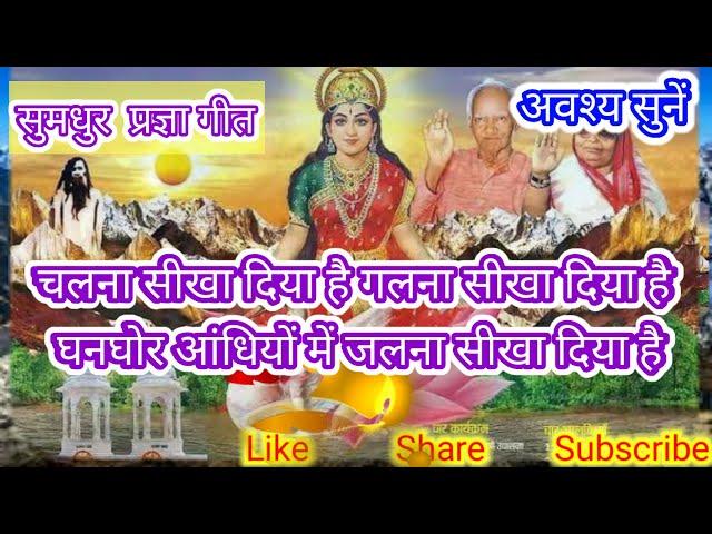 चलना सीखा दिया है गलना सीखा दिया है घनघोर आंधियों में जलना सीखा दिया है Chalana sikha diya hai
