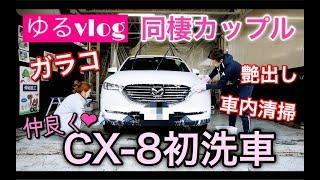 【CX-8】納車後初の手洗い洗車をして来ました!!!!